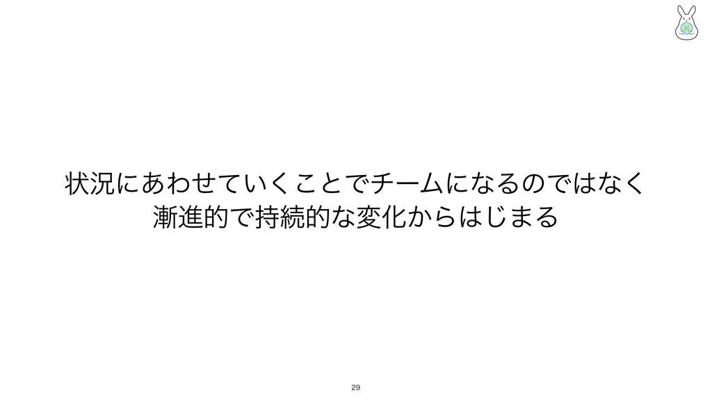 ঢ়گʹ͋Θ͍ͤͯ͘͜ͱͰνʔϜʹͳΔͷͰͳ͘ ਐతͰଓతͳมԽ͔Β͡·Δ