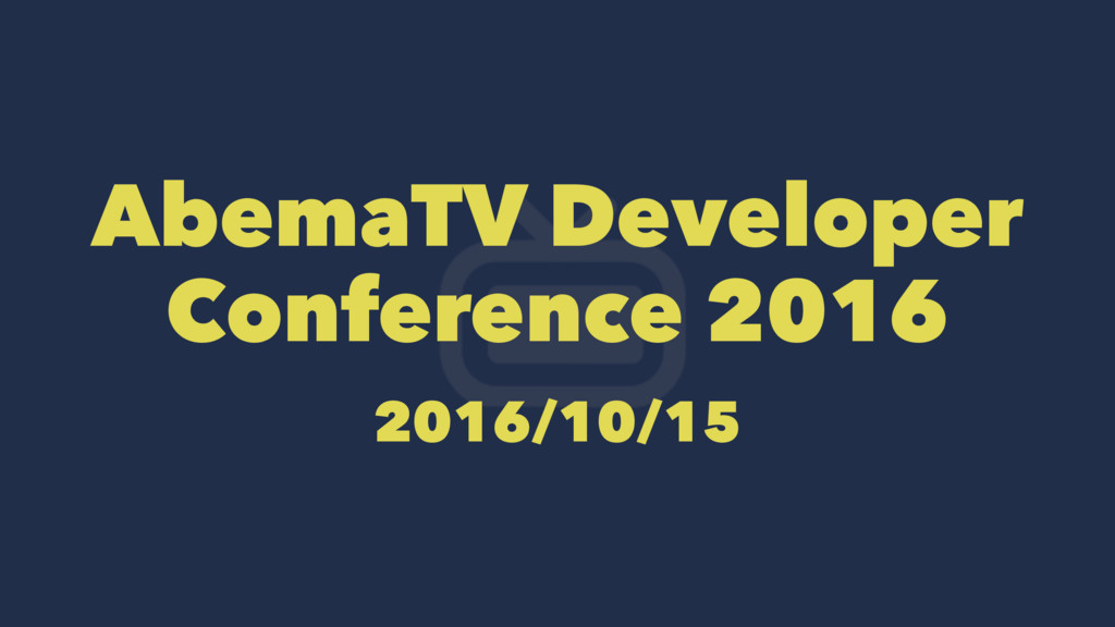 AbemaTV Developer Conference 2016 2016/10/15