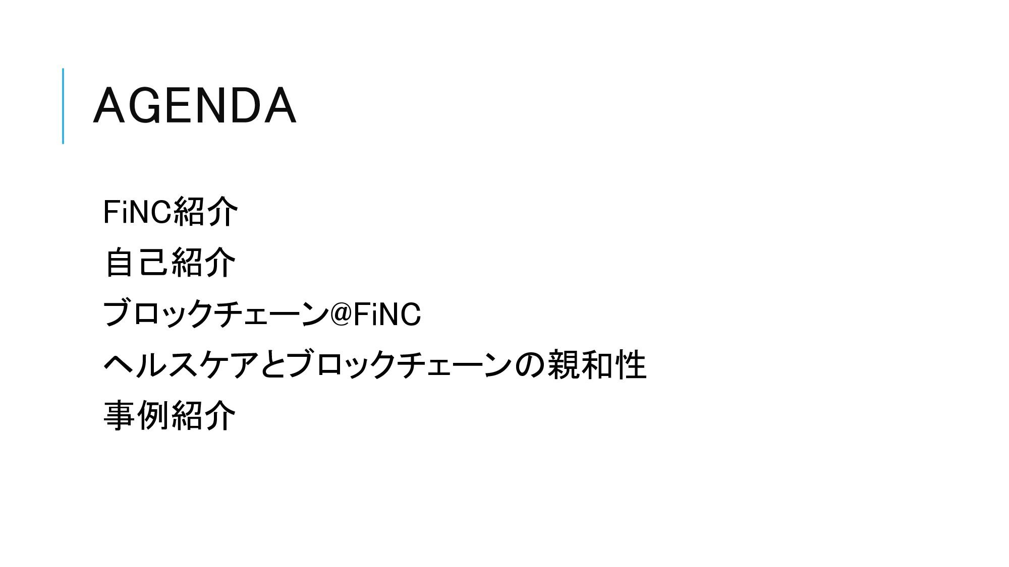 AGENDA FiNC紹介 自己紹介 ブロックチェーン@FiNC ヘルスケアとブロックチェーン...