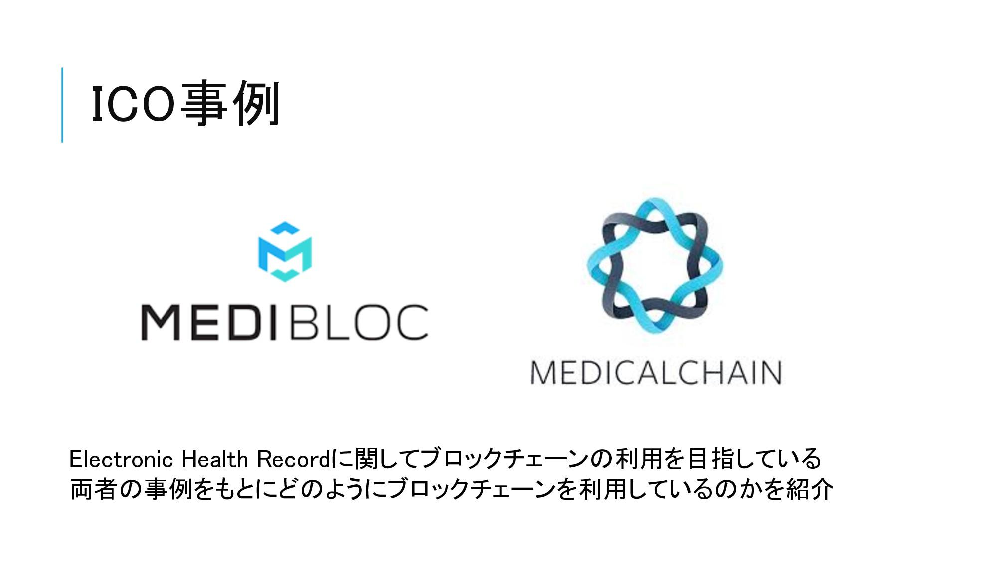 ICO事例 Electronic Health Recordに関してブロックチェーンの利用を目...
