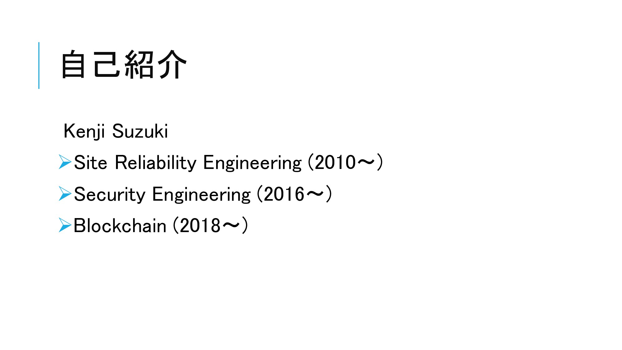 自己紹介 Kenji Suzuki ØSite Reliability Engineering...