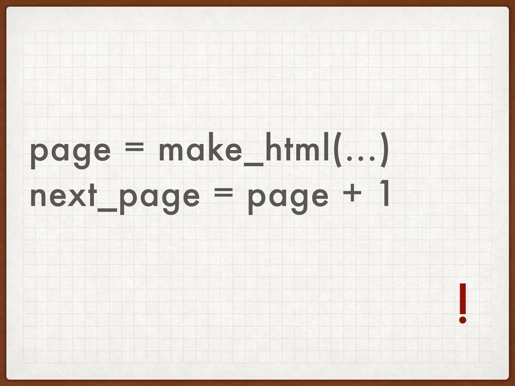 page = make_html(...) next_page = page+1 !