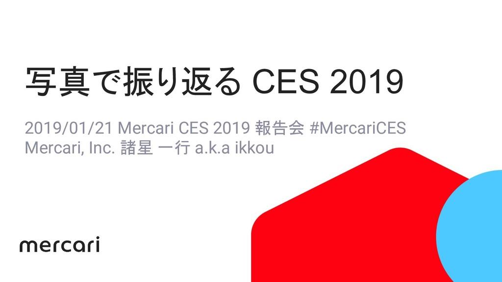 写真で振り返る CES 2019 2019/01/21 Mercari CES 2019 報告...