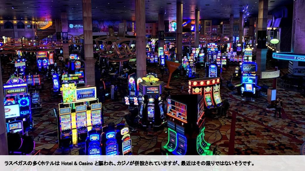 ラスベガスの多くホテルは Hotel & Casino と謳われ、カジノが併設されていますが、...