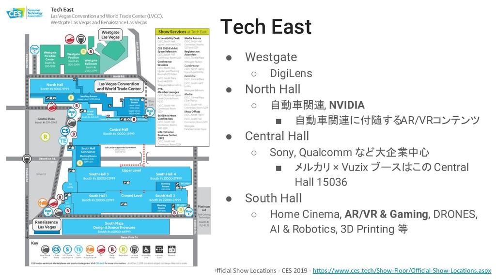 ● Westgate ○ DigiLens ● North Hall ○ 自動車関連, NVI...