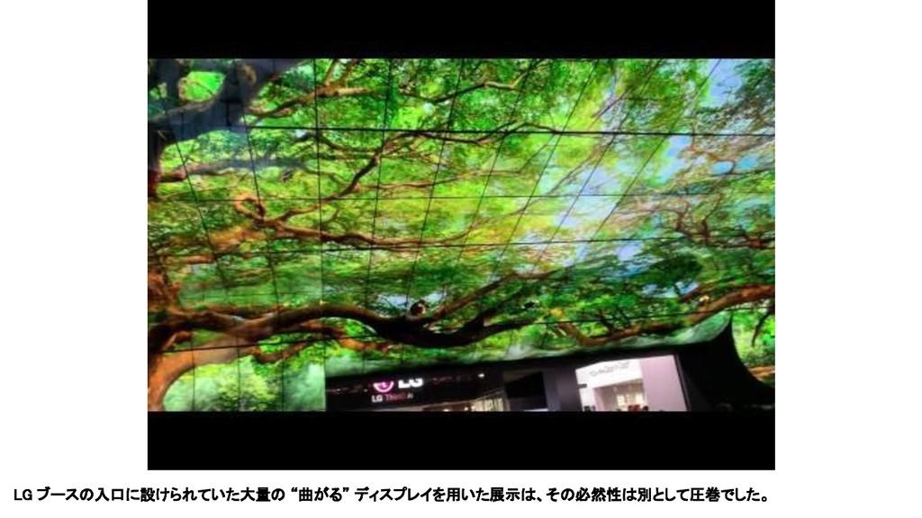 """LG ブースの入口に設けられていた大量の """"曲がる"""" ディスプレイを用いた展示は、その必然性は..."""