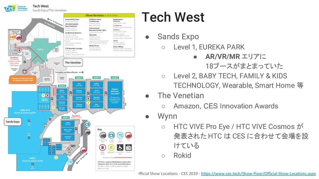 ● Sands Expo ○ Level 1, EUREKA PARK ● AR/VR/MR ...