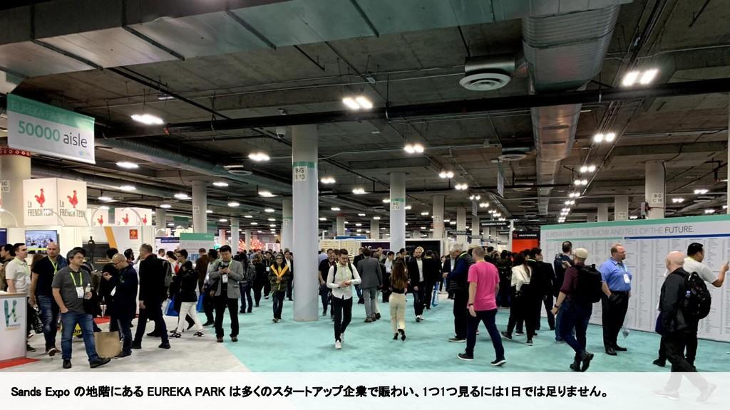 Sands Expo の地階にある EUREKA PARK は多くのスタートアップ企業で賑わい...
