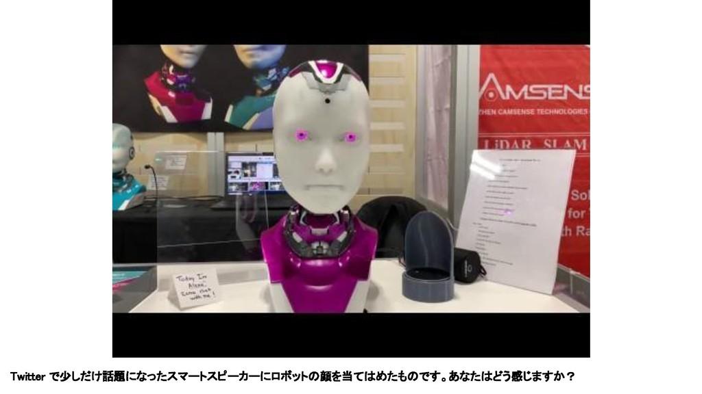 Twitter で少しだけ話題になったスマートスピーカーにロボットの顔を当てはめたものです。あ...