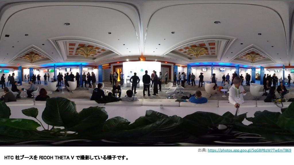 HTC 社ブースを RICOH THETA V で撮影している様子です。 出典: https:...