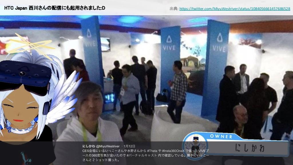 HTC Japan 西川さんの配信にも起用されました:D 出典: https://twitte...