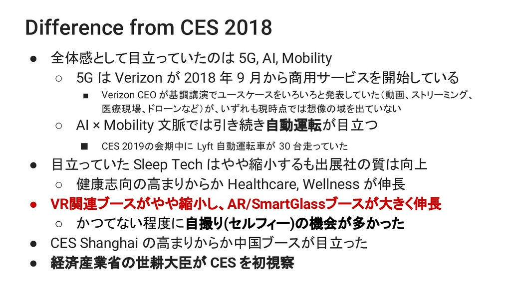 Difference from CES 2018 ● 全体感として目立っていたのは 5G, A...