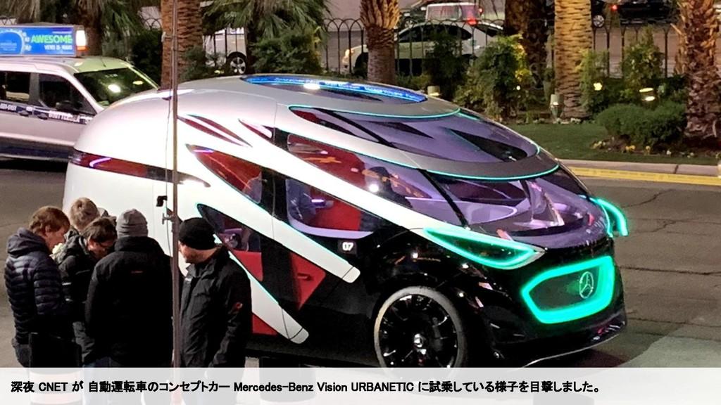 深夜 CNET が 自動運転車のコンセプトカー Mercedes-Benz Vision UR...