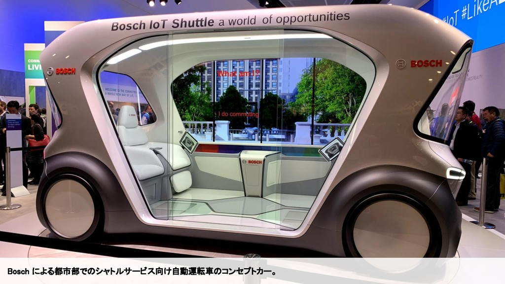 Bosch による都市部でのシャトルサービス向け自動運転車のコンセプトカー。