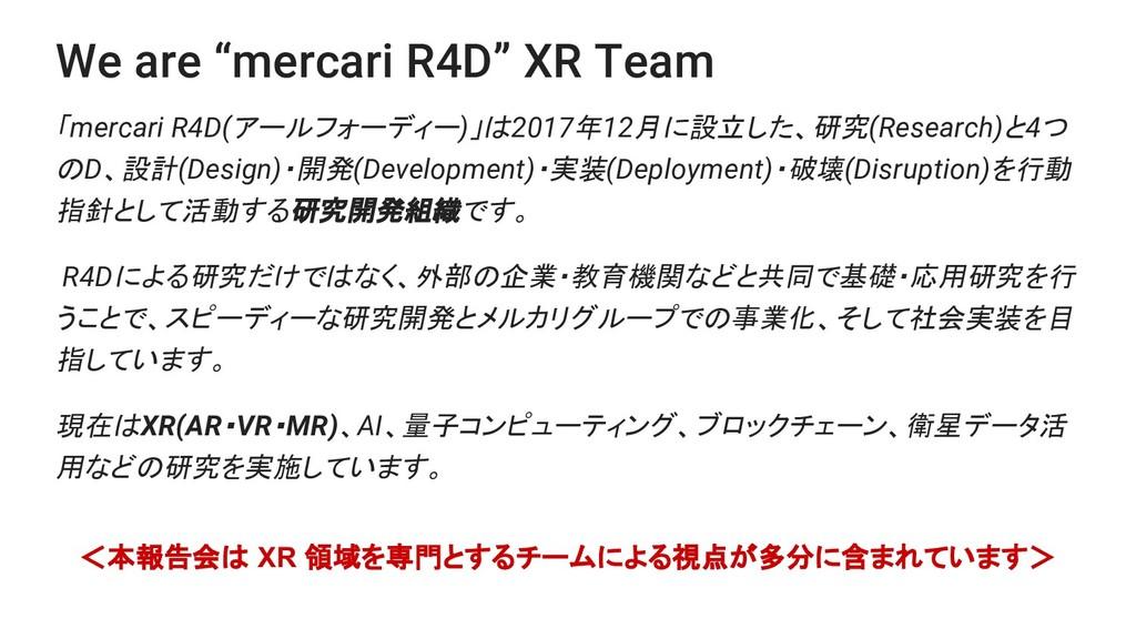 """We are """"mercari R4D"""" XR Team 「mercari R4D(アールフォ..."""