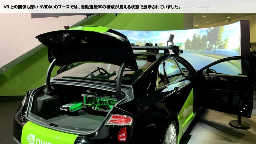 VR との関係も深い NVIDIA のブースでは、自動運転車の構成が見える状態で展示されていま...