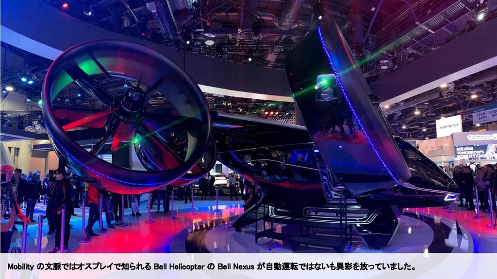 Mobility の文脈ではオスプレイで知られる Bell Helicopter の Bell...
