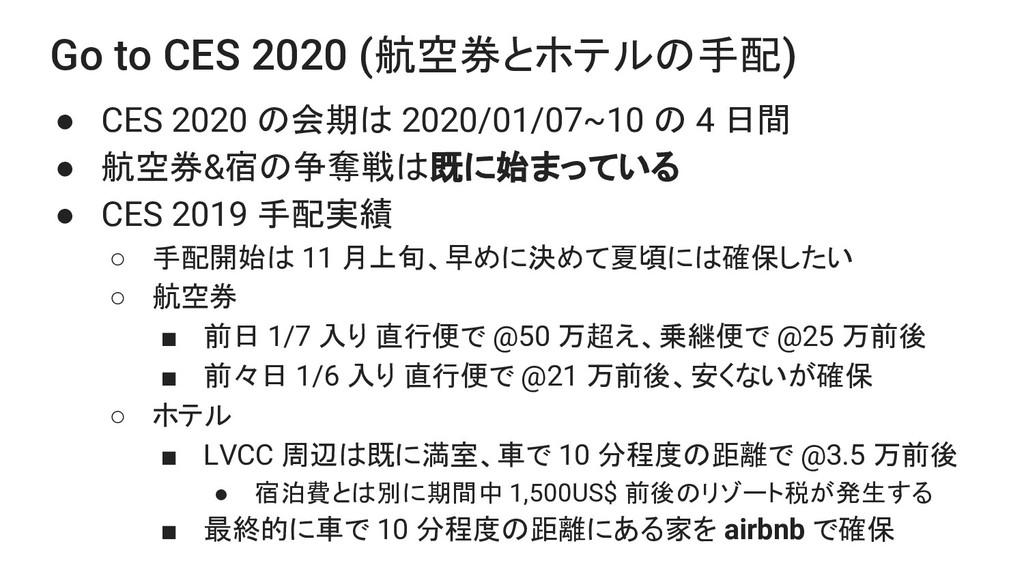 Go to CES 2020 (航空券とホテルの手配) ● CES 2020 の会期は 202...