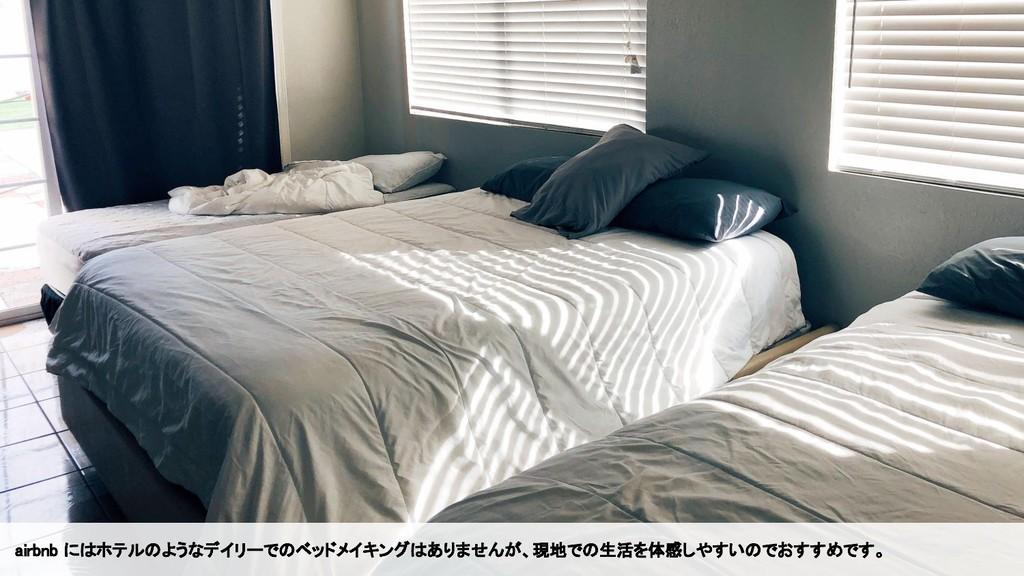 airbnb にはホテルのようなデイリーでのベッドメイキングはありませんが、現地での生活を体感...