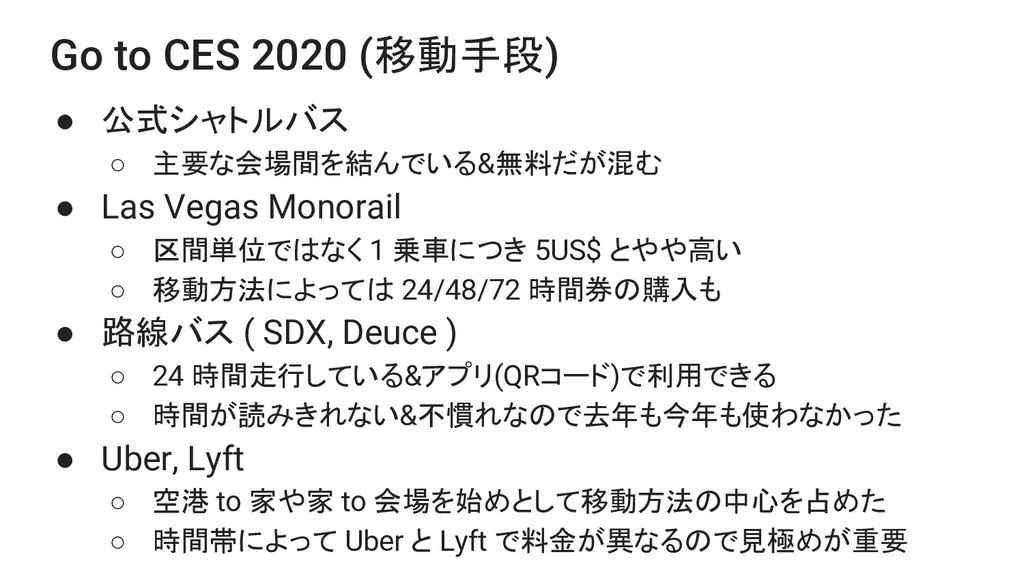Go to CES 2020 (移動手段) ● 公式シャトルバス ○ 主要な会場間を結んでいる...