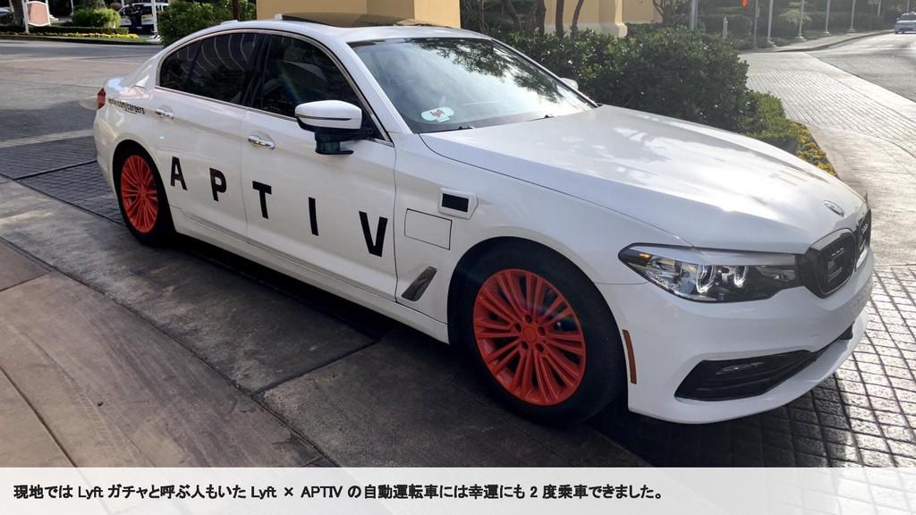 現地では Lyft ガチャと呼ぶ人もいた Lyft × APTIV の自動運転車には幸運にも ...