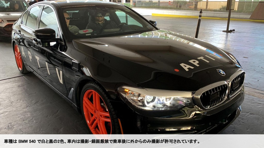 車種は BMW 540 で白と黒の2色、車内は撮影・録画厳禁で乗車後に外からのみ撮影が許可され...