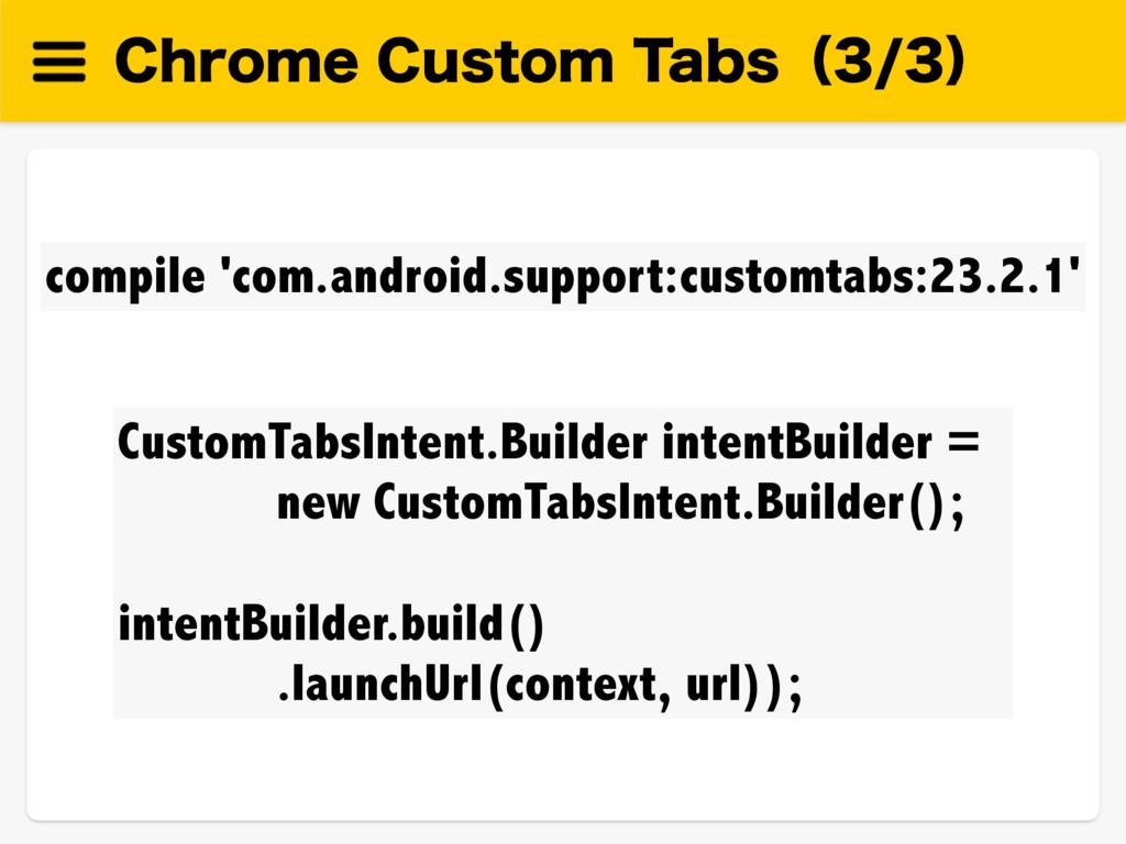 $ISPNF$VTUPN5BCTʢʣ CustomTabsIntent.Builde...
