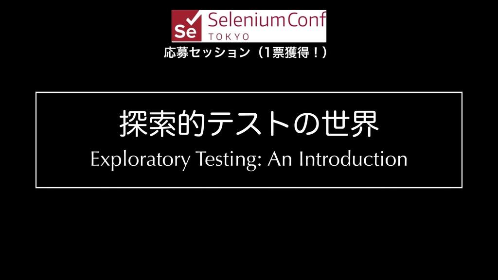 ୳ࡧతςετͷੈք Exploratory Testing: An Introduction...