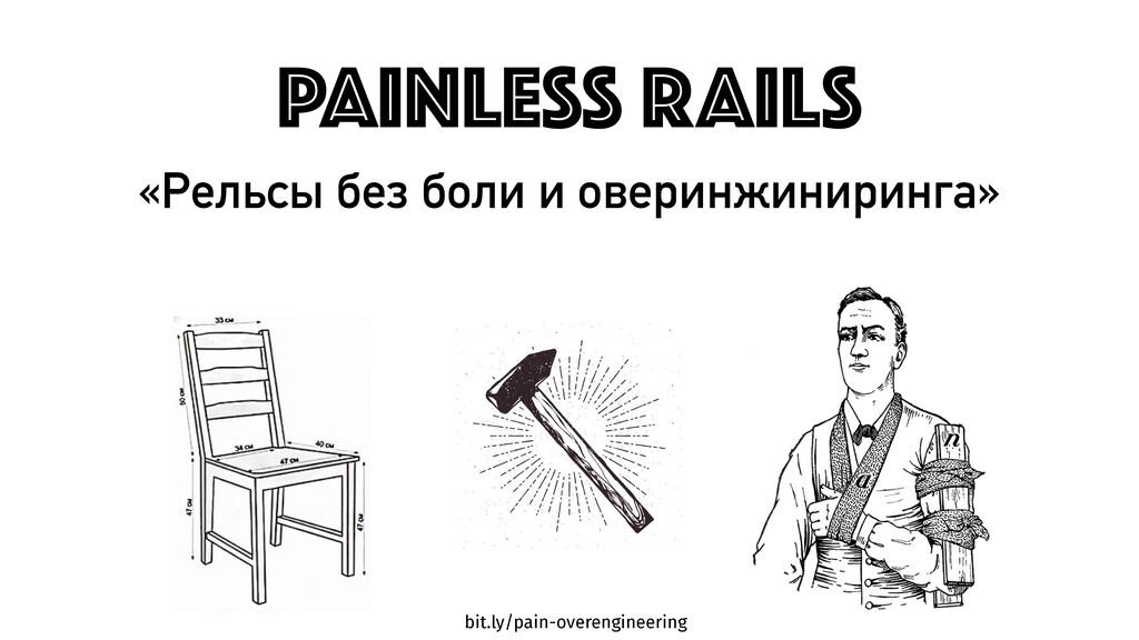 bit.ly/pain-overengineering PAINLESS RAILS «Рел...