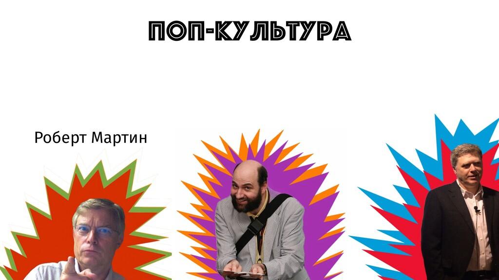 ПОП-КУЛЬТУРА Роберт Мартин