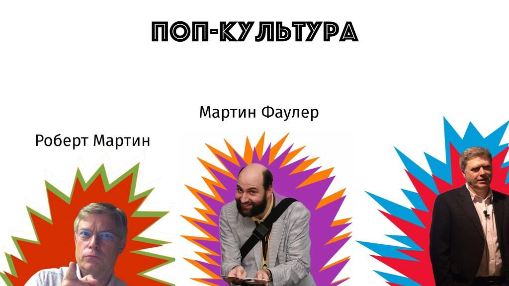 ПОП-КУЛЬТУРА Роберт Мартин Мартин Фаулер