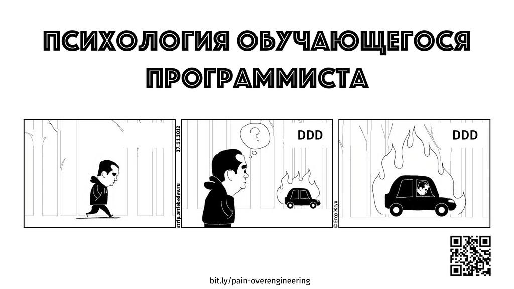 bit.ly/pain-overengineering ПСИХОЛОГИЯ ОБУЧАЮЩЕ...
