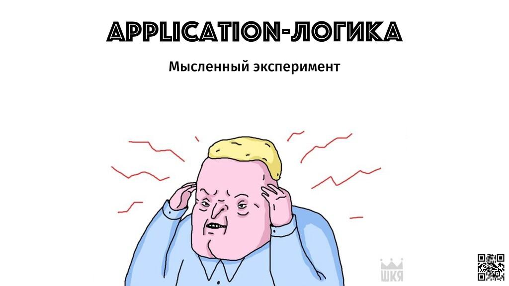 Application-логика Мысленный эксперимент