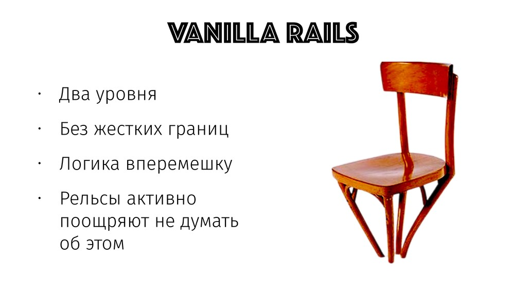 VANILLA Rails • Два уровня • Без жестких границ...