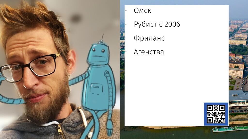 • Омск • Рубист с 2006 • Фриланс • Агенства • …
