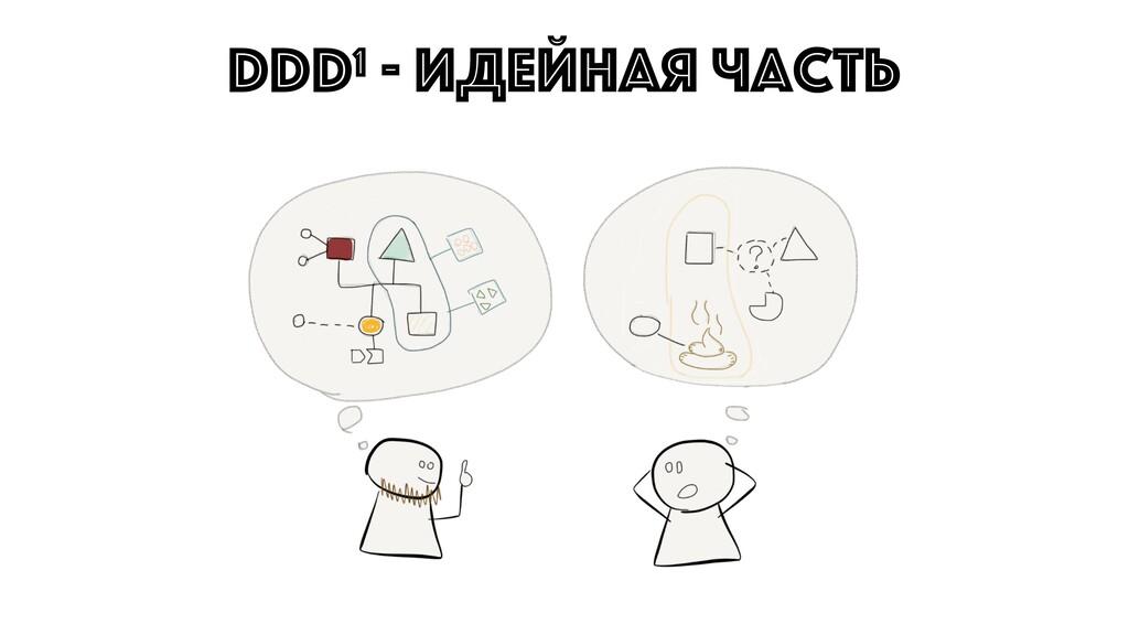 DDD1 - идейная часть