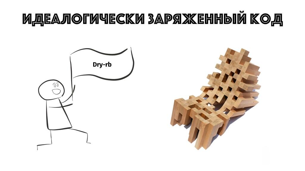 ИДЕАЛОГИЧЕСКИ ЗАРЯЖЕННЫЙ КОД Dry-rb