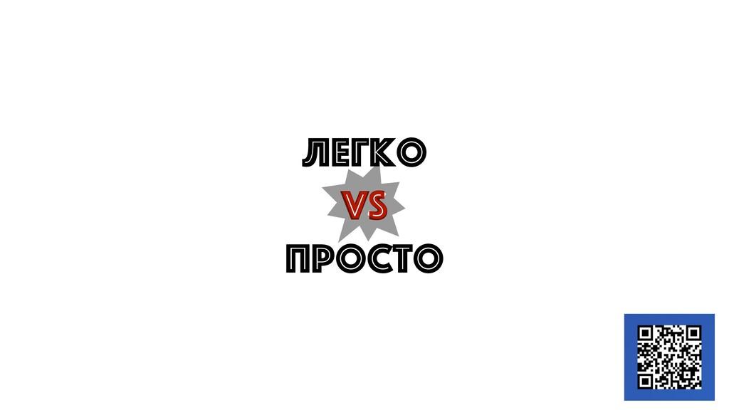 ЛЕГКО vs ПРОСТО