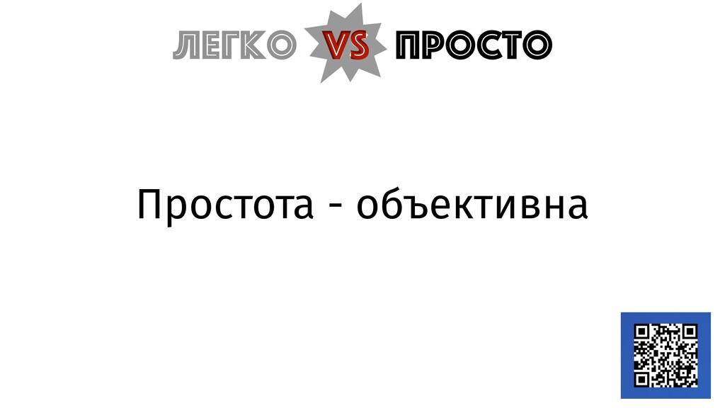Простота - объективна ЛЕгко vs Просто
