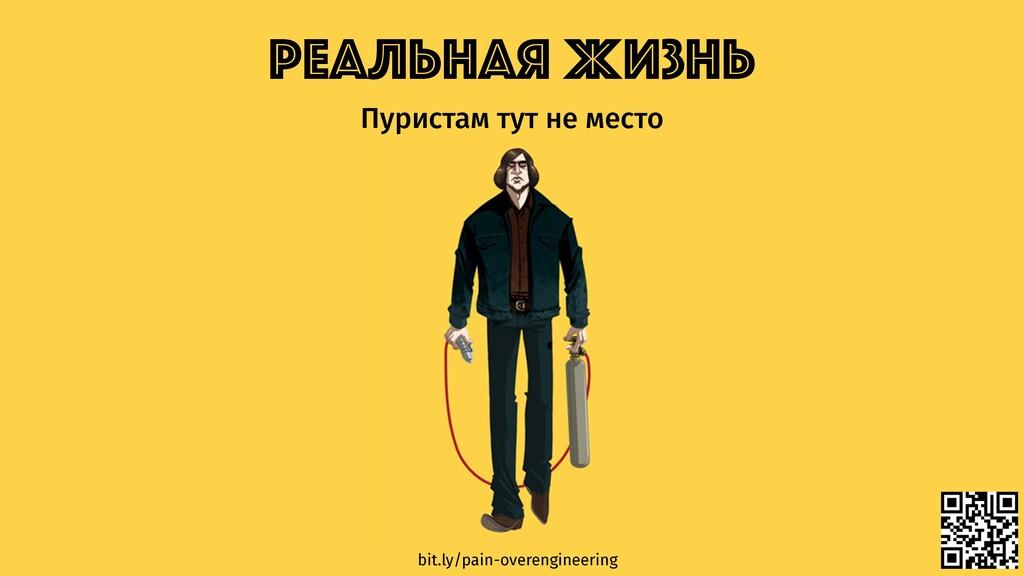 bit.ly/pain-overengineering РЕАЛЬНАЯ ЖИЗНЬ Пури...