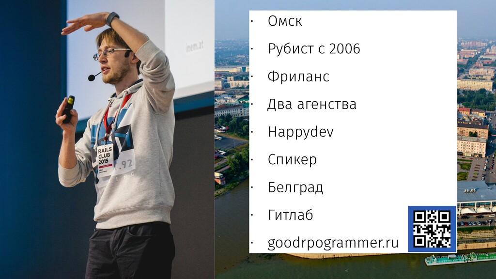 • Омск • Рубист с 2006 • Фриланс • Два агенства...