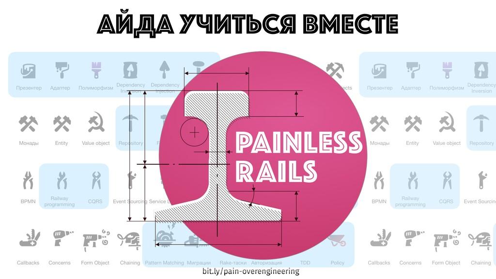 bit.ly/pain-overengineering Айда учиться вместе