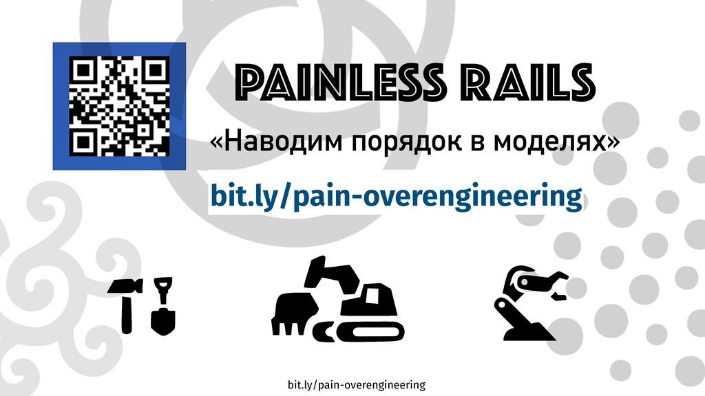 bit.ly/pain-overengineering PAINLESS RAILS «Нав...