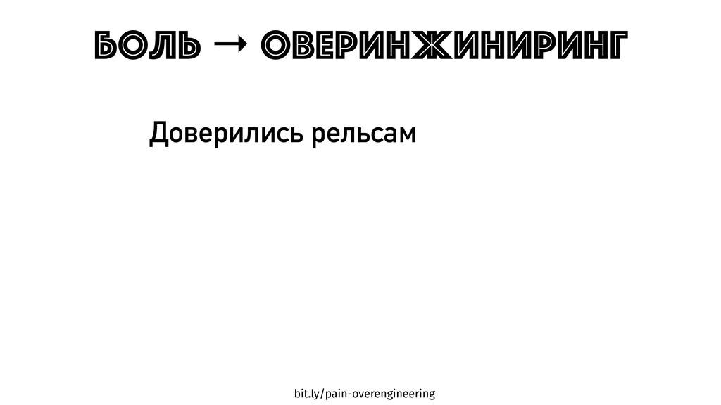 bit.ly/pain-overengineering Боль → ОВЕРИНЖИНИРИ...