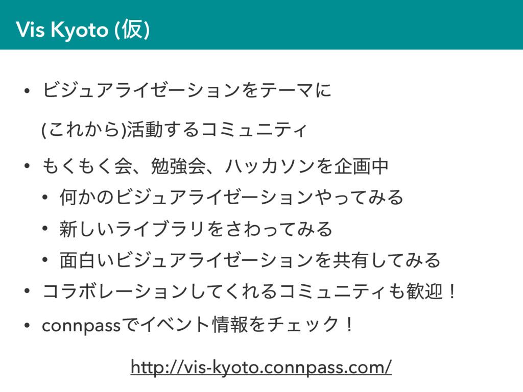 Vis Kyoto (Ծ) • ϏδϡΞϥΠθʔγϣϯΛςʔϚʹ (͜Ε͔Β)׆ಈ͢Δίϛϡ...