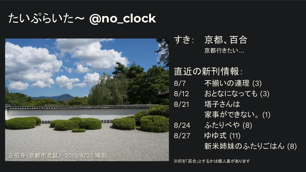 たいぷらいた~ @no_clock すき: 京都、百合 京都行きたい… 直近の新刊情報: 8/...