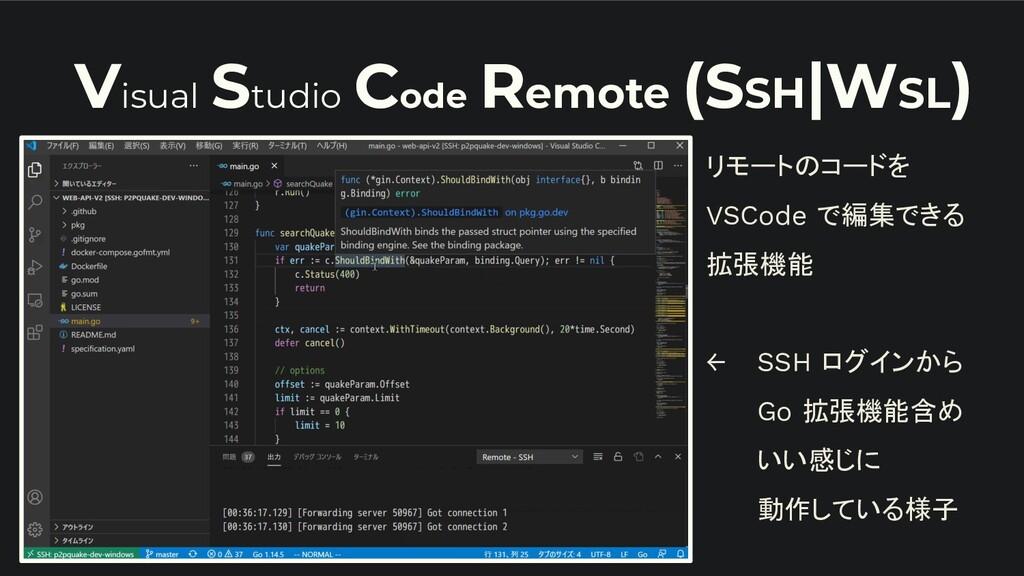 Visual Studio Code Remote (SSH|WSL) リモートのコードを V...