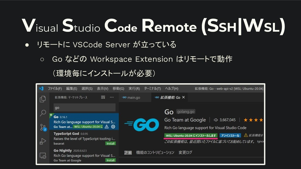 Visual Studio Code Remote (SSH|WSL) ● リモートに VSC...