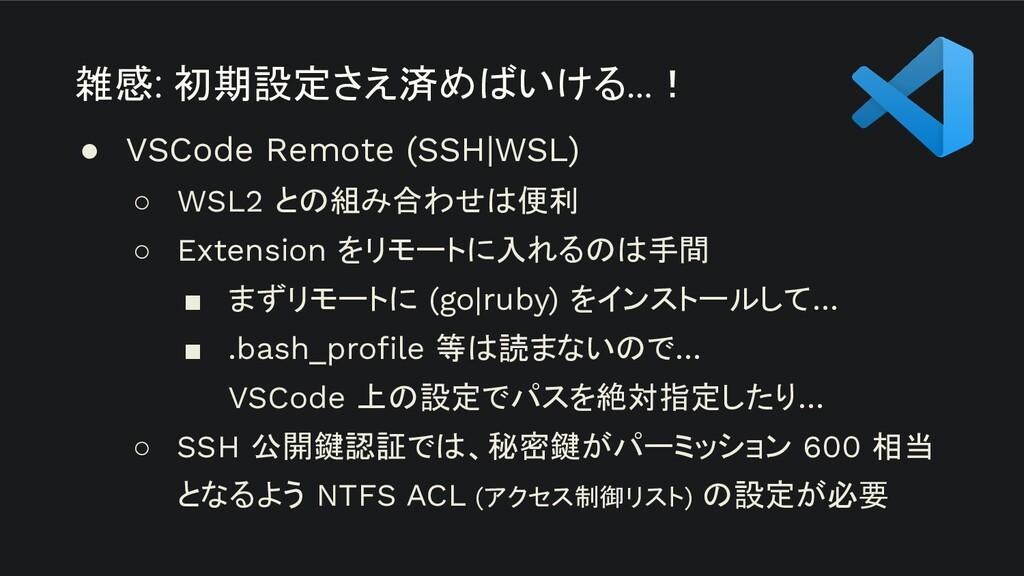 雑感: 初期設定さえ済めばいける…! ● VSCode Remote (SSH|WSL) ○ ...