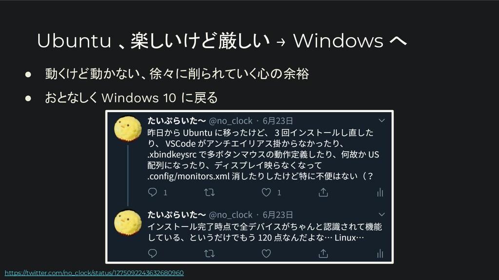 ● 動くけど動かない、徐々に削られていく心の余裕 ● おとなしく Windows 10 に戻る...